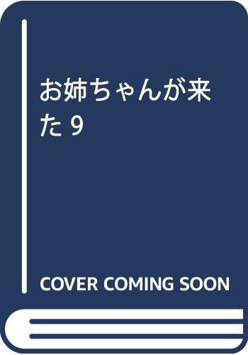 お姉ちゃんが来た 9 (バンブーコミックス)