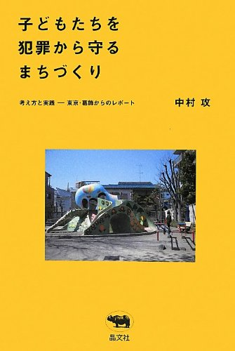 Download Kodomotachi o hanzai kara mamoru machizukuri : Kangaekata to jissen tokyo katsushika kara no repoto. pdf epub