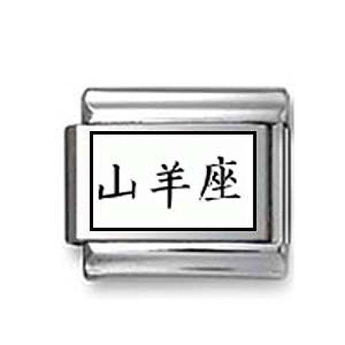 Capricorn Charm Italian - Kanji Symbol