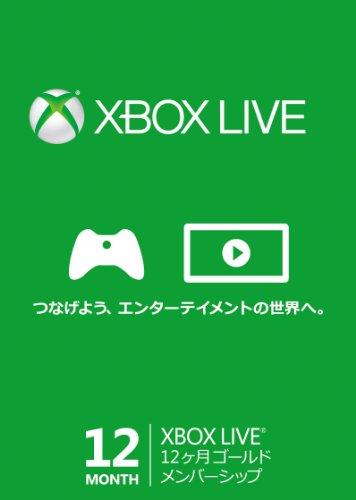 Xbox Live 12ヶ月ゴールド メンバーシップ by