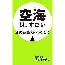 KUUKAIHASUGOICHOUYAKUKOUBOUDAISHINOKOTOBA (Japanese Edition)