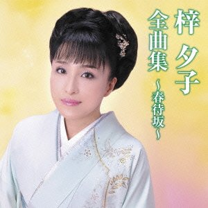 Amazon | 梓夕子全曲集~春待坂~ ...