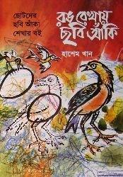 Rong Rekhay Chobi Aaki