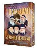 img - for The Haggadah of the Roshei Yeshivah: Illuminating Thoughts from This Century's Great Torah Leaders (The ArtScroll Series) book / textbook / text book