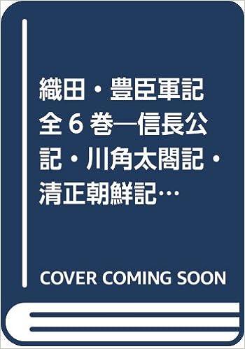 All Six Volumes Oda Toyotomi War Chronicle Nobunaga Public Ki