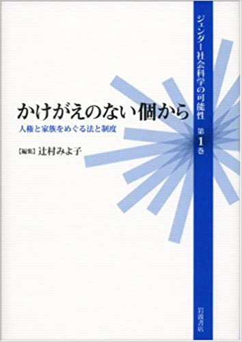 Téléchargez des ebooks gratuits pour ipad 2(Volume 1 possibility of gender social science) system and method over the family and human rights - from individual irreplaceable (2011) ISBN: 4000284711 [Japanese Import] 4000284711 in French PDF