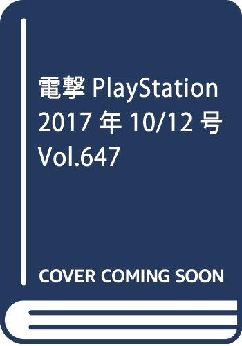 電撃PlayStation 2017年10/12号 Vol.647