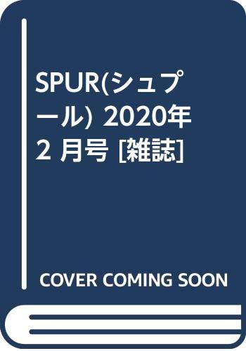 SPUR 2020年2月号 画像 A