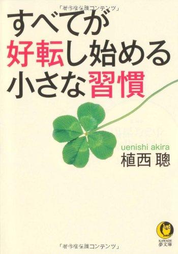 すべてが好転し始める小さな習慣 (KAWADE夢文庫)