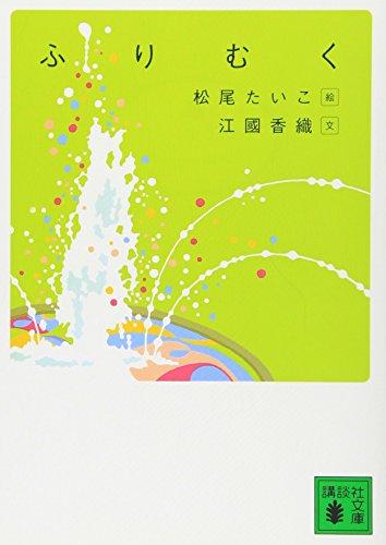 ふりむく (講談社文庫)