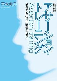 改訂版アサーション・トレーニング1さわやかな〈自己表現〉のために アサーション・トレーニングシリーズの書影
