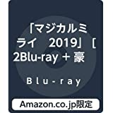 【Amazon.co.jp限定】「マジカルミライ 2019」 [2Blu-ray + 豪華ブック] (初回限定盤) (Amazon.co.jp限定先着予約購入特典 : マジカルミライライブフォトカレンダー 付)