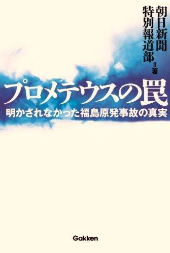 プロメテウスの罠―明かされなかった福島原発事故の真実