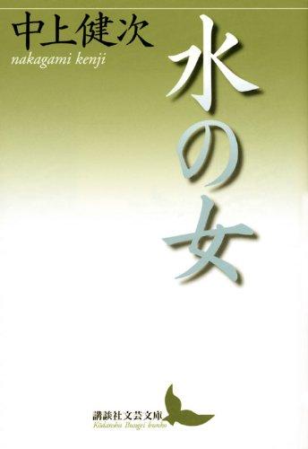 Mizu No Onna