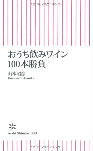 おうち飲みワイン100本勝負 (朝日新書)
