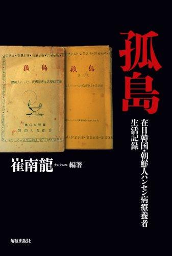 孤島 在日韓国・朝鮮人ハンセン病療養者生活記録