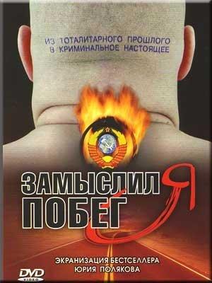 Planning Escape / Zamyslil ya pobeg (DVD-PAL, NO SUBTITLES) by Murad Ibragimbekov