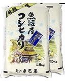 30年産 【精米】新潟県北魚沼産 (産地直送 広瀬・守門産) 白米 コシヒカリ 10kg(5kgX2袋)
