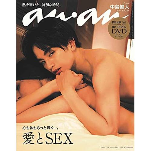 an・an 2021年 7/14号 表紙画像