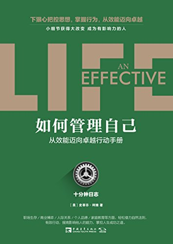 如何管理自己:十分钟日志·从效能迈向卓越行动手册 (Chinese Edition)