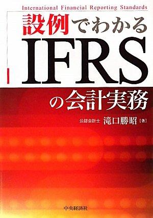 設例でわかるIFRSの会計実務