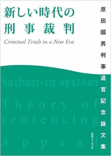 新しい時代の刑事裁判―Criminal ...