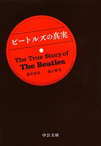 ビートルズの真実 (中公文庫)