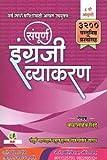Sampurna English Vyakaran - 3200 Vastunishtha Prashnansah