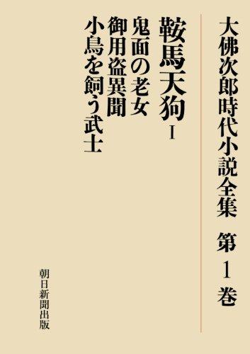 Osaragi Jiro era novel complete works Kurama Tengu I (2013) ISBN: 4022920998 [Japanese Import]