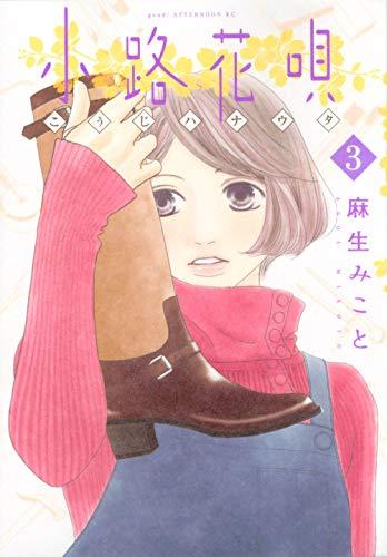 小路花唄(3) (アフタヌーンKC)