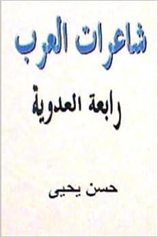 Sha'irat al Arab: Rabi'ah al Adawiyyah: Volume 4