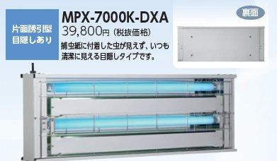 ムシポン MPX7000Kシリーズ(よこ型/壁付型) MPX-7000K-DXA B01KLFF1NY