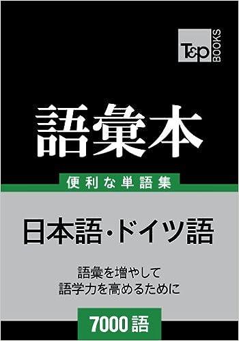 Téléchargement de livres au format pdf doitsugo no goi hon 7000 go (Japanese Edition) PDF B00IJK3UB4