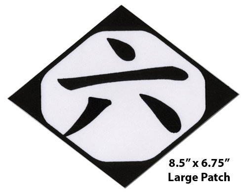 (Bleach: Division Six Symbol Large Anime Patch)