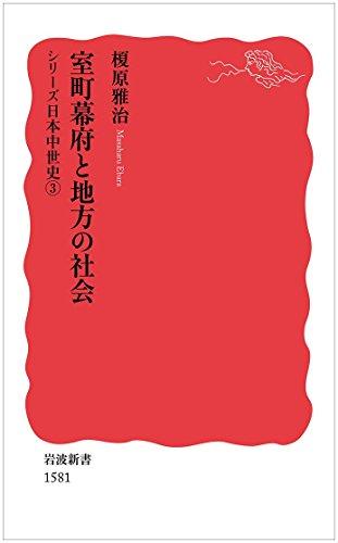 室町幕府と地方の社会〈シリーズ日本中世史 3〉 (岩波新書)