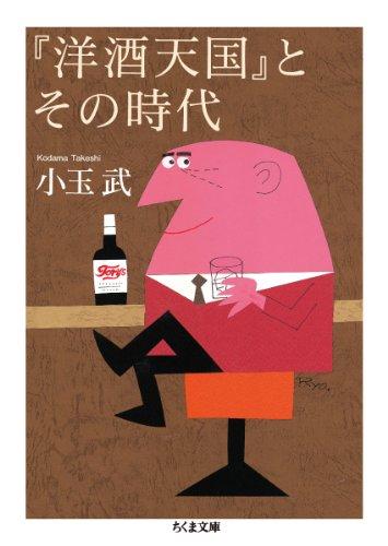 『洋酒天国』とその時代 (ちくま文庫)