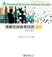 基础实用商务汉语(第3版)下册 (Chinese Edition)