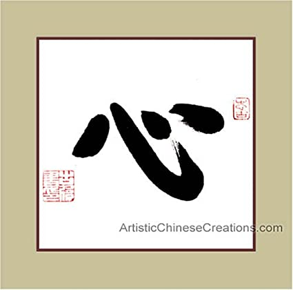 Amazon Chinese Art Traditional Chinese Calligraphy Chinese