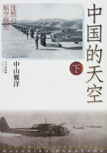 Read Online Chūgokuteki tenkū = The skies over China : Chinmoku no kōkū senshi. ge ebook