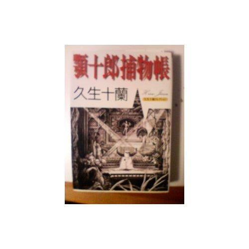顎十郎捕物帳 (朝日文庫)