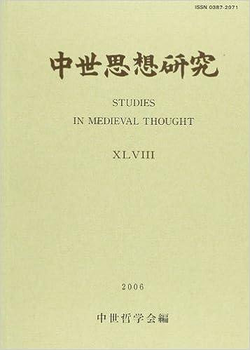 中世思想研究 第48号 | 中世哲学...
