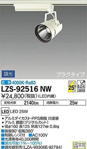 DAIKO LEDスポットライト (LED内蔵) プラグタイプ 白色 4000K LZS92516NW   B07K2PKKDJ