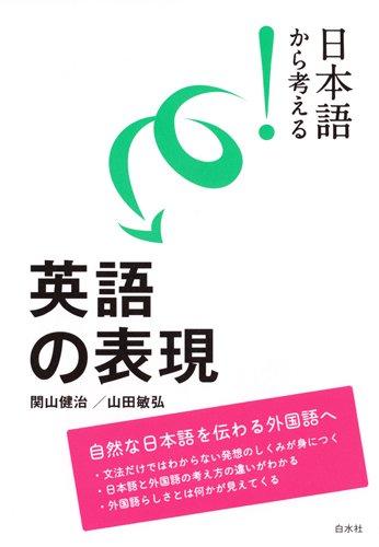 日本語から考える! 英語の表現
