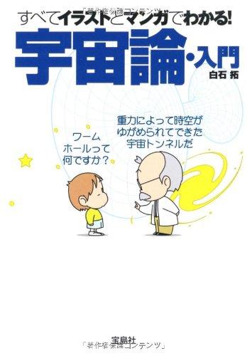 すべてイラストとマンガでわかる! 宇宙論・入門 (宝島SUGOI文庫)