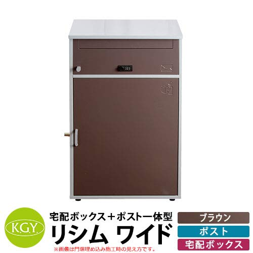 KGY工業 リシムワイド スタンドポスト&宅配ボックス1段 宅配ポスト THB-276 ブラウン   B07S69S6ST