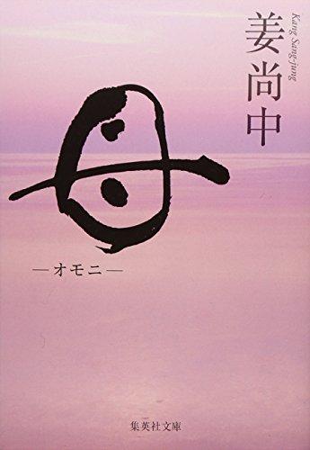 母 -オモニ- (集英社文庫)