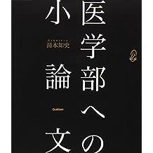 Essay to the School of Medicine (Medical Books V) ISBN: 4053027802 (2009) [Japanese Import]