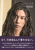 沢城千春ファースト写真集「しゃべらなきゃイイ男」 (TOKYO NEWS MOOK)