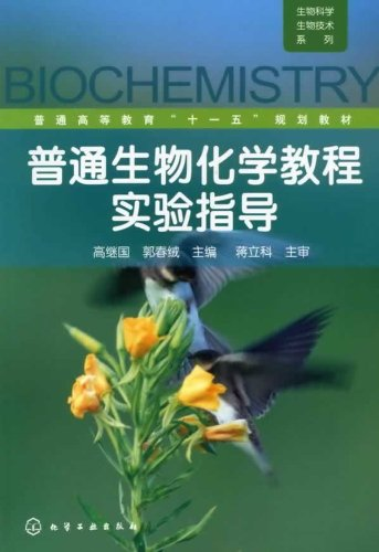 Download Common biochemical experiments tutorial guide (high following the country)(Chinese Edition) ebook