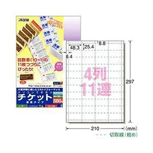 (業務用セット) チケット 連続タイプ(A4) 薄口白無地4列11連 【×20セット】 ds-1640952 B01MPZXJQA